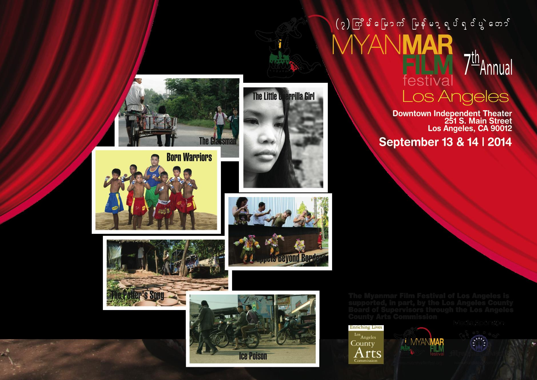 Myanmar Film Festival - 1 of 3